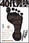 男塾書影120