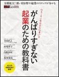 日経BP起業