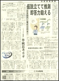 nikkeisangyou-120_20081209204452_20111015160926.jpg