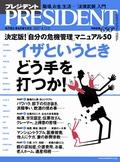 president-120_20111015160956.jpg